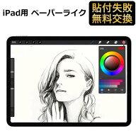 iPad10.22019対応ペーパーライクフィルム紙のような描き心地反射低減アンチグレア保護フィルムペン先の磨耗低減仕様