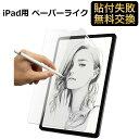 iPad Air4 / iPad Pro 11 (2021 / 2020 / 2018) モデル 対応 ペーパーライク フィルム 反射低減 アンチグレア 保護フィルム・・・