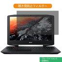 Acer Aspire VX 15 VX5-591G-H58G 15.6 インチ 対応 プライバシーフィルター 液晶保護フィルム ブルーライトカット 反射防止 両面使用 着脱簡単