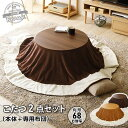 カジュアル丸こたつ布団SET(丸型・68cm)