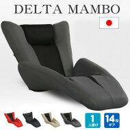 デザイン座椅子【DELTAMANBO-デルタマンボウ-】(一人掛け日本製マンボウデザイナー)