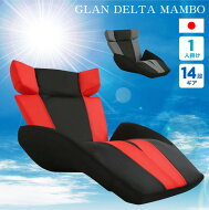 デザイン座椅子【GLANDELTAMANBO-グランデルタマンボウ】(一人掛け日本製マンボウデザイナー)