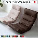 日本製リクライニング座椅子(布地、レザー)14段階調節ギア、転倒防止機能付き   Moln-モルン- Up type
