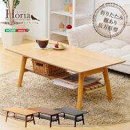棚付き脚折れ木製センターテーブル【-Horia-ホリア】(長方形型ローテーブル)