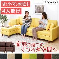 カスタマイズソファ【-Connect-コネクト】(4人掛け+オットマンタイプ)