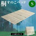すのこベッド2つ折り式桐仕様(シングル)【Coh-ソーン-】ベッド折りたたみ折り畳みすのこベッド桐すのこ二つ折り木製湿気