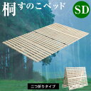すのこベッド2つ折り式桐仕様(セミダブル)【Coh-ソーン-】ベッド折りたたみ折り畳みすのこベッド桐すのこ二つ折り木製湿気