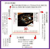 2020年版芸術生活カレンダー卓上型日本の伝統〜工芸品〜