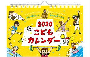 2020年版こどもカレンダーよんで実行して★目指せ金メダル