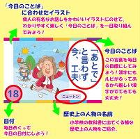 2019年版こどもカレンダー〜歴史上の人物に学ぼう〜