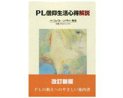 PL信仰生活心得解説−PLの教えのやさしい案内書−