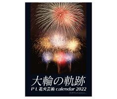 [送料無料]2022年版壁掛け月めくりカレンダー『大輪の軌跡』PL花火芸術カレンダー