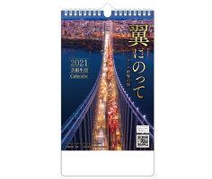 2021年版芸術生活カレンダー壁掛け型翼に乗って〜ドローン世界の旅〜