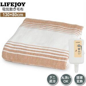 【エントリーで全品ポイント10倍】 【送料無料】 LIFEJOY 洗える 電気毛布 130×80cm 電気敷き毛布 シングルサイズ 電気ブランケット ブラウン BS402