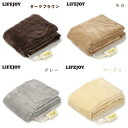 【送料無料】 LIFEJOY 洗える 日本製 電気毛布 掛け敷き兼用 ふわふわ 188cm×130cm ダークブラウン ベージュ グレー モカ JBK801F