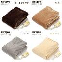 【送料無料】 LIFEJOY 洗える 日本製 電気毛布 敷きタイプ ふわふわ 140cm×80cm ダークブラウン ベージュ グレー モカ JBS551F