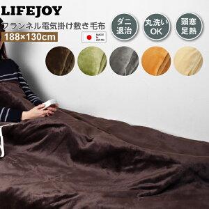 【送料無料】 LIFEJOY 洗える 日本製 電気毛布 掛け敷き兼用 ふわふわ 188cm×130cm シングル ベージュ ダークブラウン グレー グリーン イエロー