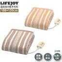 ライフジョイ 電気毛布 掛け敷き兼用 日本製 暖房エリア強化