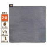 ライフジョイ ホットカーペット 2畳 日本製 176cm×176cm グレー コンパクト収納 省エネ 暖房面切換 8時間OFF機能付き スライド温度調節 JPU201H
