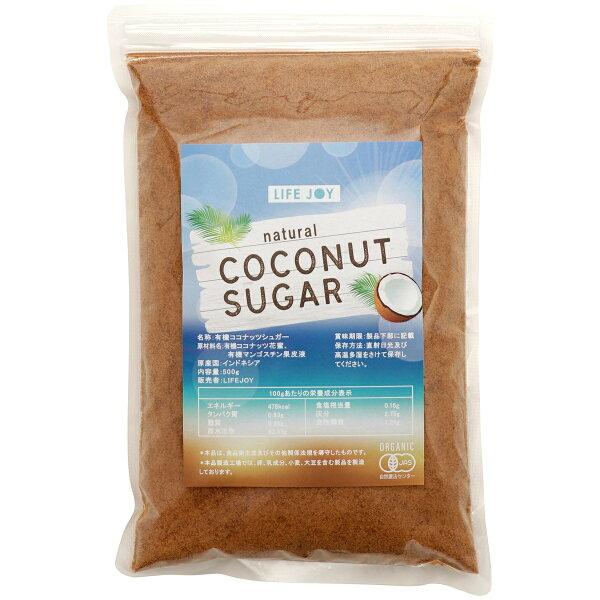 有機JASココナッツシュガー500g 低GI砂糖  あす楽対応品&