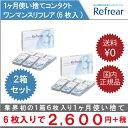 2箱セット【1箱6枚入】 1箱あたり1,300円(税別) メール便 送...