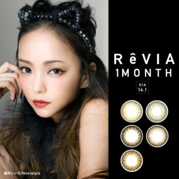 安室奈美恵 カラコン 1ヶ月 ReVIA レヴィア 度なし マンスリー 1箱2枚 メール便送料無料