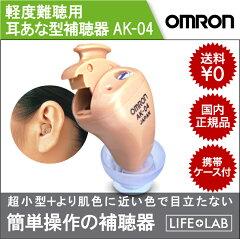 オムロンイヤメイト AK-04 片耳 【非課税】補聴器ほちょうき 正規品 目立ちにくい かんたん 簡...