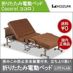 挟み込み防止安全装置付き、立ち上がりやすい、人にやさしい電動折り畳みベッド (介護用ベッド...