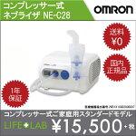 吸入器オムロンコンプレッサー式ネブライザーNE-C28