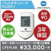 日本製パルスオキシメータPULSOX-1【送料無料】【ポイント3倍】コニカミノルタ血中酸素飽和度脈拍数測定指先一体型JIS規格適合品介護病院病棟医療機器