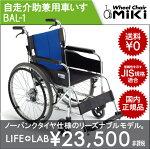 【送料無料】【ポイント2倍】MIKIバルシリーズBAL-1自走型車椅子【メーカー直送】ハイポリマータイヤ介助用ブレーキ背折れジョイント折りたたみシンプル車いす