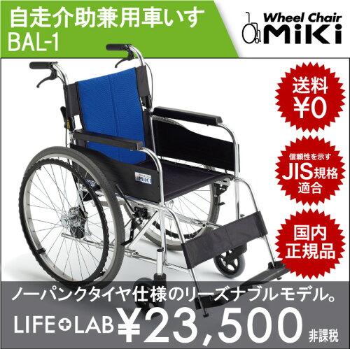 MIKI バルシリーズ BAL-1 自走型 車椅子 ハイポリマ...