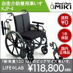 自走介助兼用ビッグサイズ車いすKJP-4[メーカー:MiKi(ミキ)/大きな人用/]