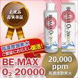 BE-MAX O2 20000 【ビーマックス オーツーニマン】(高濃度酸素水 酸素 サプリメント 酸素水 サプリ)