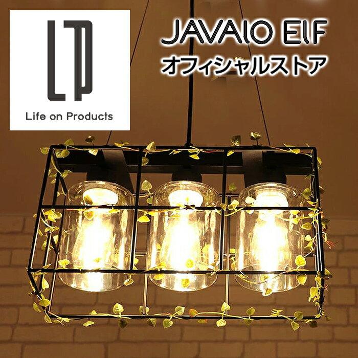 空気をきれいにするグリーン照明 JE-P10 JAVALO ELF ジャバロエルフ Moderncollection 公式店 天井照明 ペンダントライト LED対応 照明器具 おしゃれ 光触媒 カフェ風照明 インテリアライト リビング フェイクグリーン ギフト プレゼント