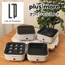 ちょい焼きグリル MO-SK001 plusmore プラスモア 公式店 一人用