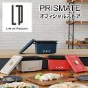 【今だけ保証期間延長中!】サラダチキンメーカー レシピブック付 PR-SK023 PRISMATE