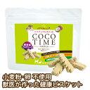 ココタイム5袋セット(50g×5)|獣医師が作った健康おやつココナッツビスケット【犬猫用】