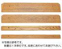送料無料 木製ミニスロープ TM-999-40/長さ160×奥行12.5cm 【トマト☆★】【室内用段差スロープ】【smtb-KD】