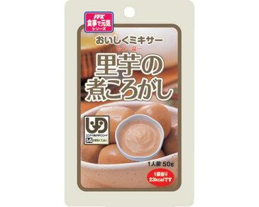 おいしくミキサー 里芋の煮ころがし / 567720 50g【ホリカフーズ☆☆】