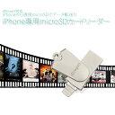 iPhone用ストレージ iPhone7対応 iDiskkP...