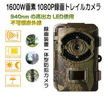 トレイルカメラ 乾電池式 屋外 ハンティングカメラ 防犯カメラ 1600万画素 1080P FHD 64GBカード対応 最大6ヵ月 動体検知 防水 暗視 時差撮影・録画 不可視赤外線 LP-HCD3