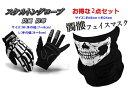 バイク/自転車用 スカルフェイスマスクとスケルトン手袋の髑髏...