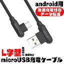 L字型microUSB 充電ケーブル 長さ1m android用 急速充電 2.4A対応 L字型 データ転送 スマホ スマートフォン 丈夫 ゲームなどにお勧め LP-GOLF45M