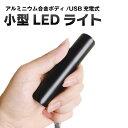 超高輝度LEDハンディライト アルミニウム合金 小型 懐中電灯 USB充電式 防水 防災 自転車 停...