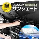 傘型サンシェード 約145×79cm レザー収納ケース付き フロントサンシェード 遮光遮熱 反射素材 紫外線カット 車温度上昇抑制 高温対策 汎用タイプ LP-CARMUV56G