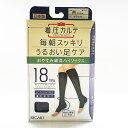 メール便可 日本製 着圧カルテ毎朝スッキリうるおい足ケア おやすみ 綿混 ハイソックス レディース 靴下 ルームソックス ハードサポート ナノファイン加工 保湿加工/美脚/ギフト/インフルエンサー/着圧ソックス