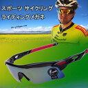 ライディングメガネ UV400 紫外線カット 防風 超軽量 3Dデザイン 鼻にフィット 耐衝撃 自転車/釣り/野球/スキー/ランニング/ゴルフ スポーツサングラス LST-CSM30G 2