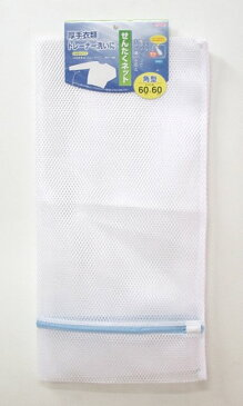 [せんたくネット]洗濯ネット 角型 60×60cm (LLサイズ)