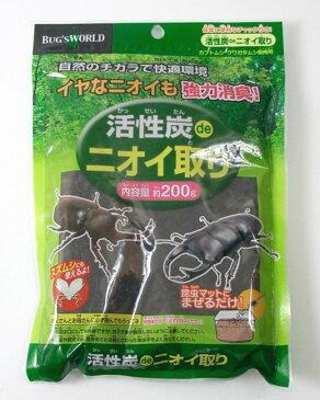 【カブト虫・クワガタ虫の飼育セット】BUG'S WORLD 活性炭deニオイ取り 200g[自由研究 夏]